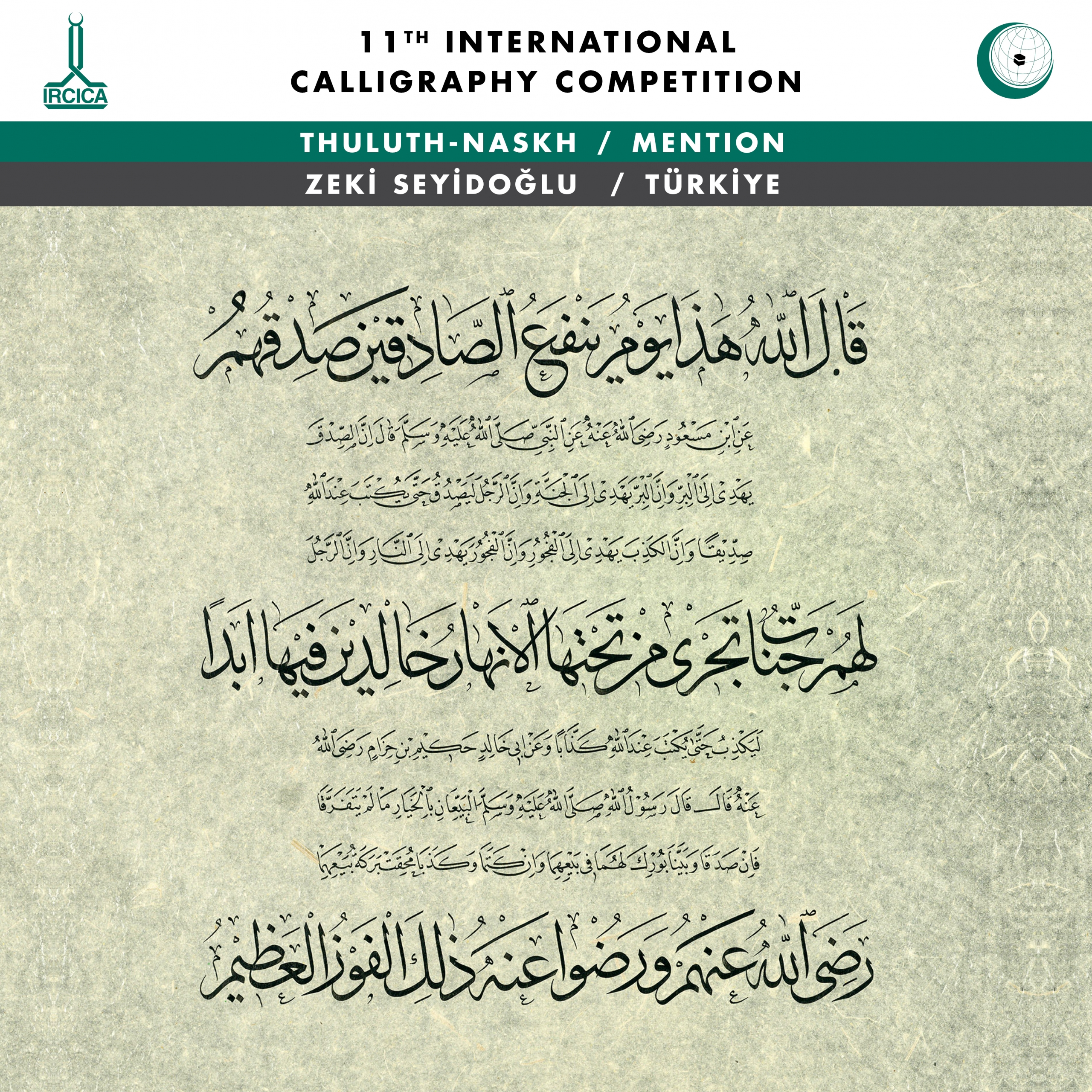 ircica 11th international calligraphy competition 31