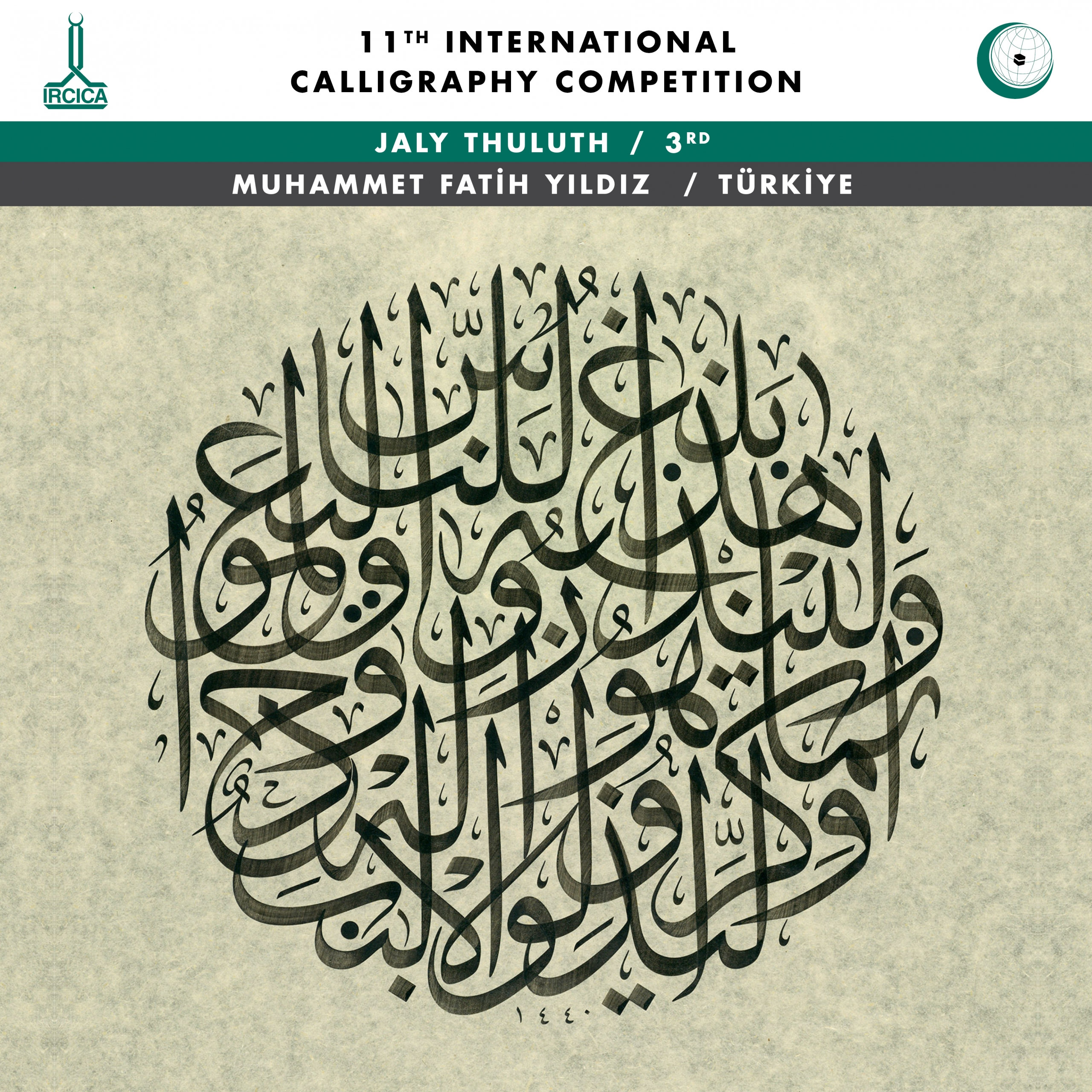 ircica 11th international calligraphy competition 4