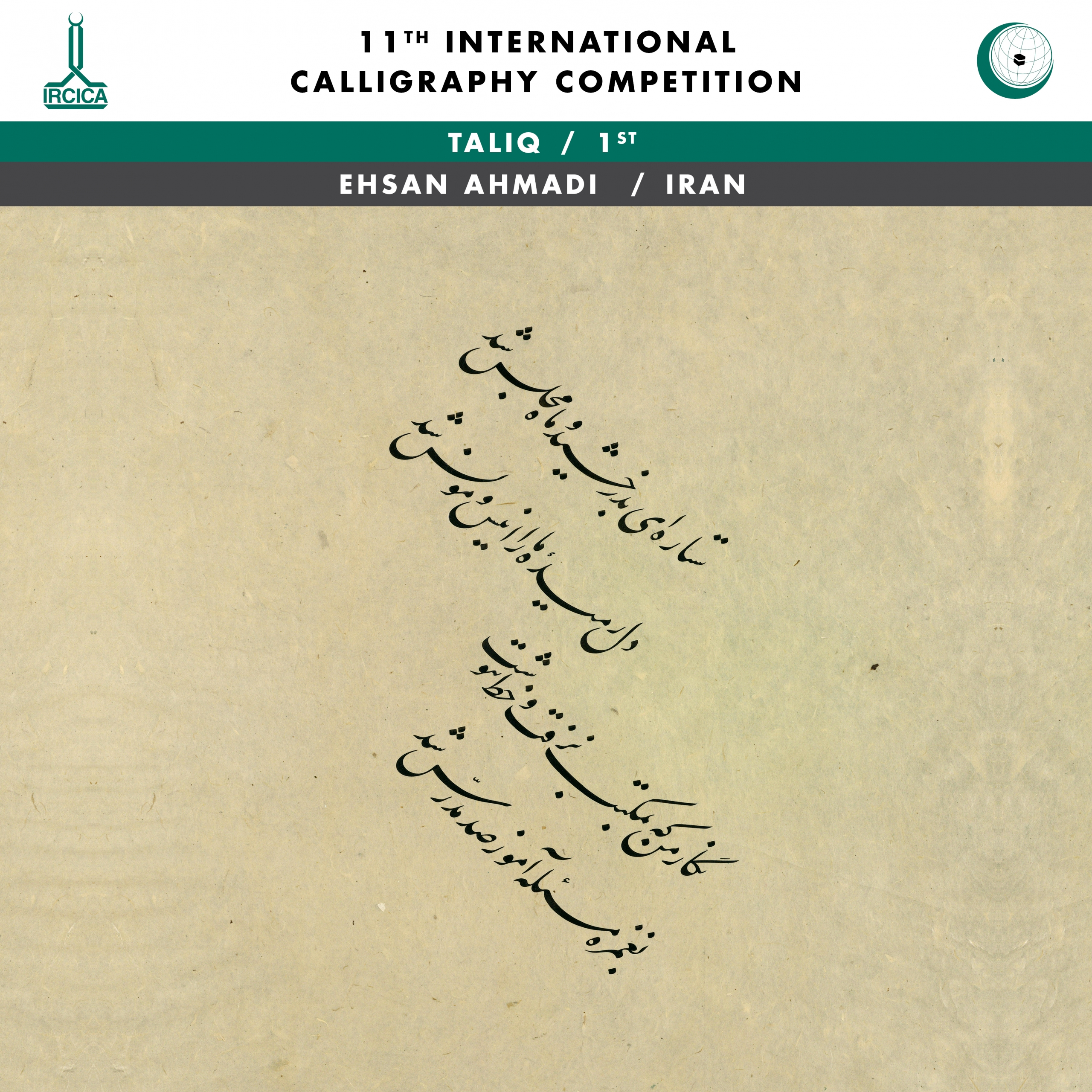 ircica 11th international calligraphy competition 41