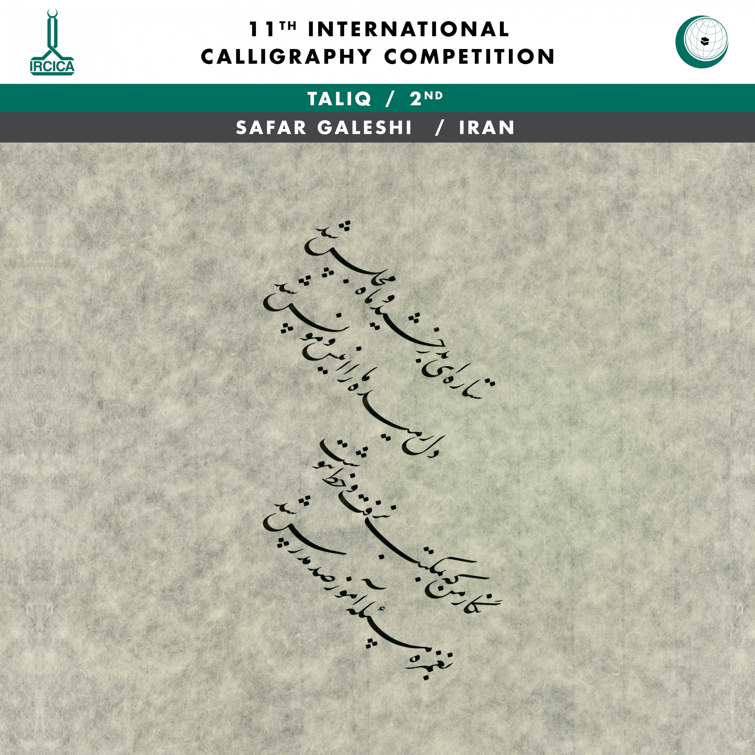 ircica 11th international calligraphy competition 42
