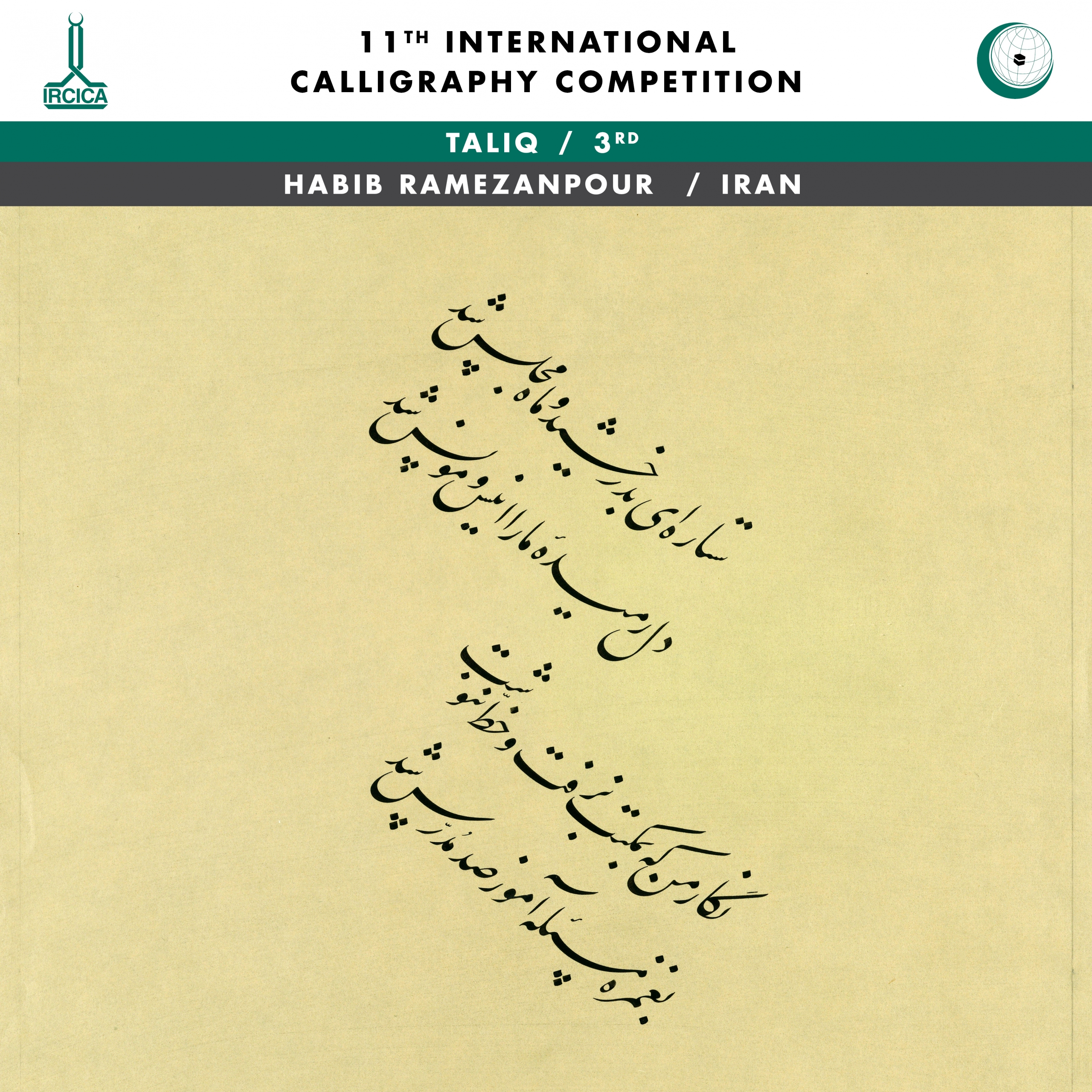 ircica 11th international calligraphy competition 43