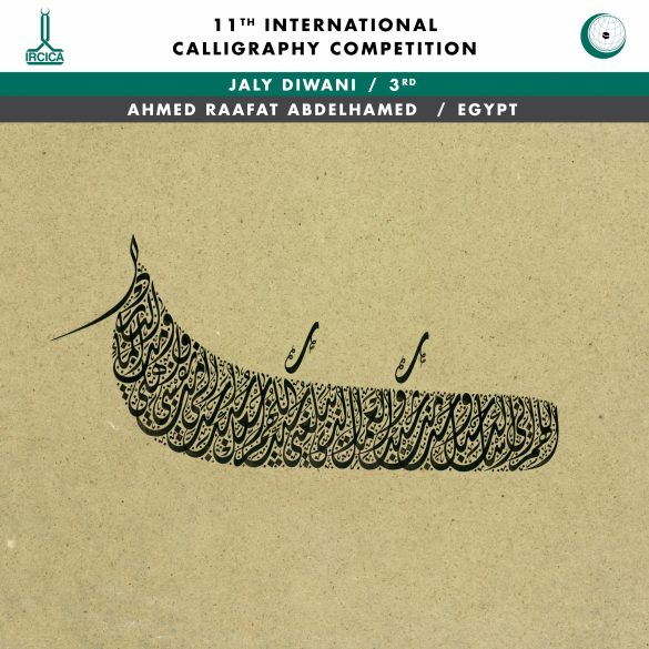 IRCICA 11th International Calligraphy Competition