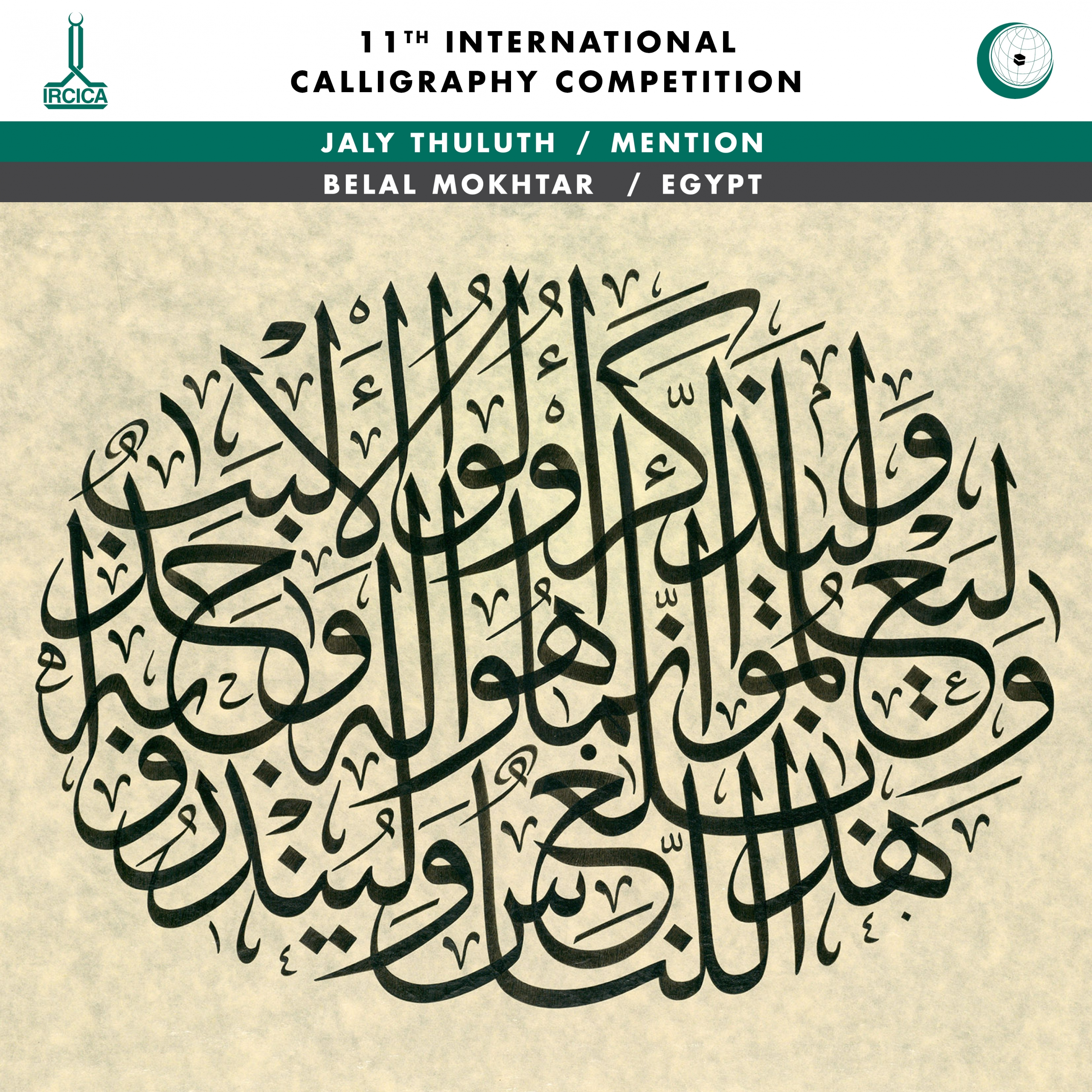 ircica 11th international calligraphy competition 5