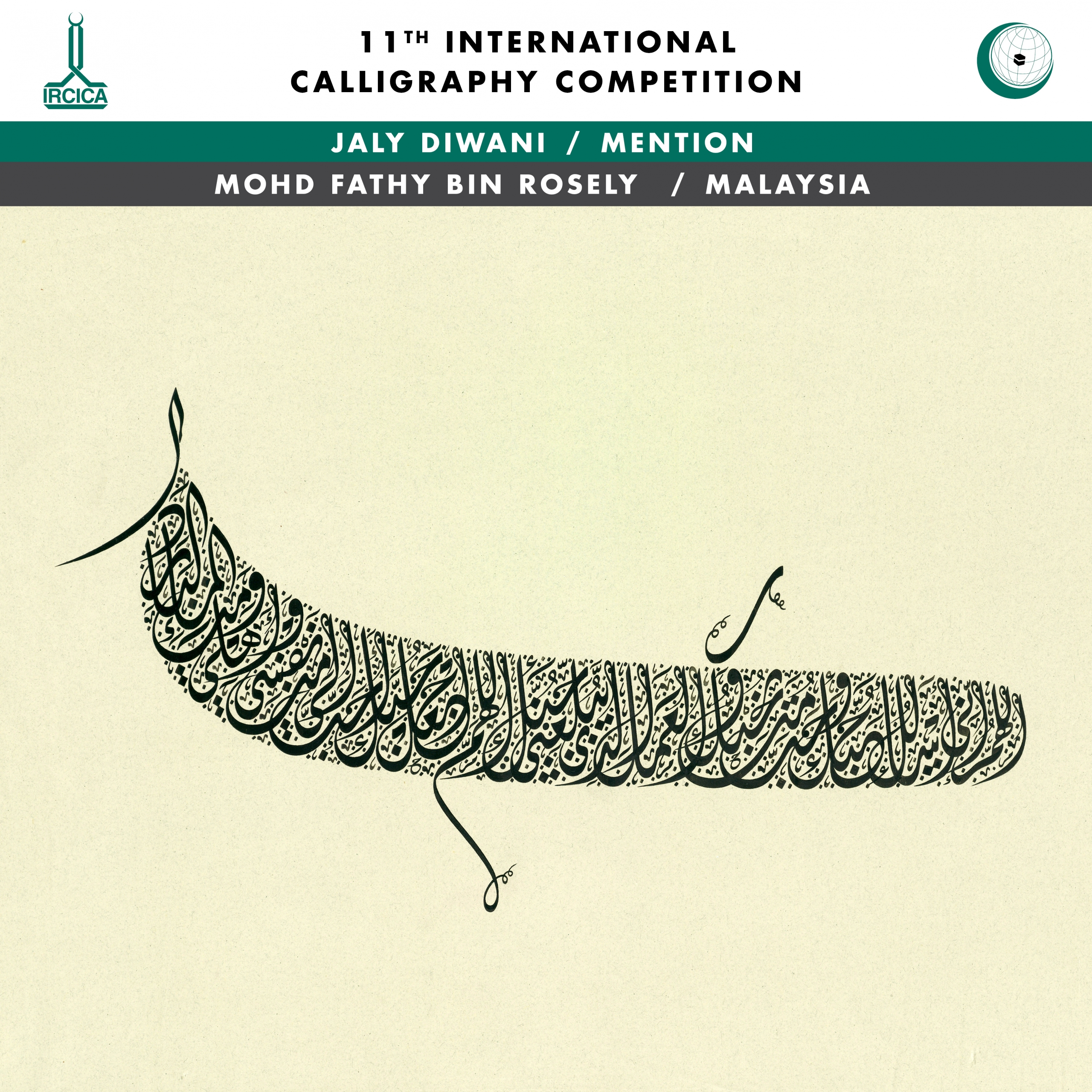 ircica 11th international calligraphy competition 52