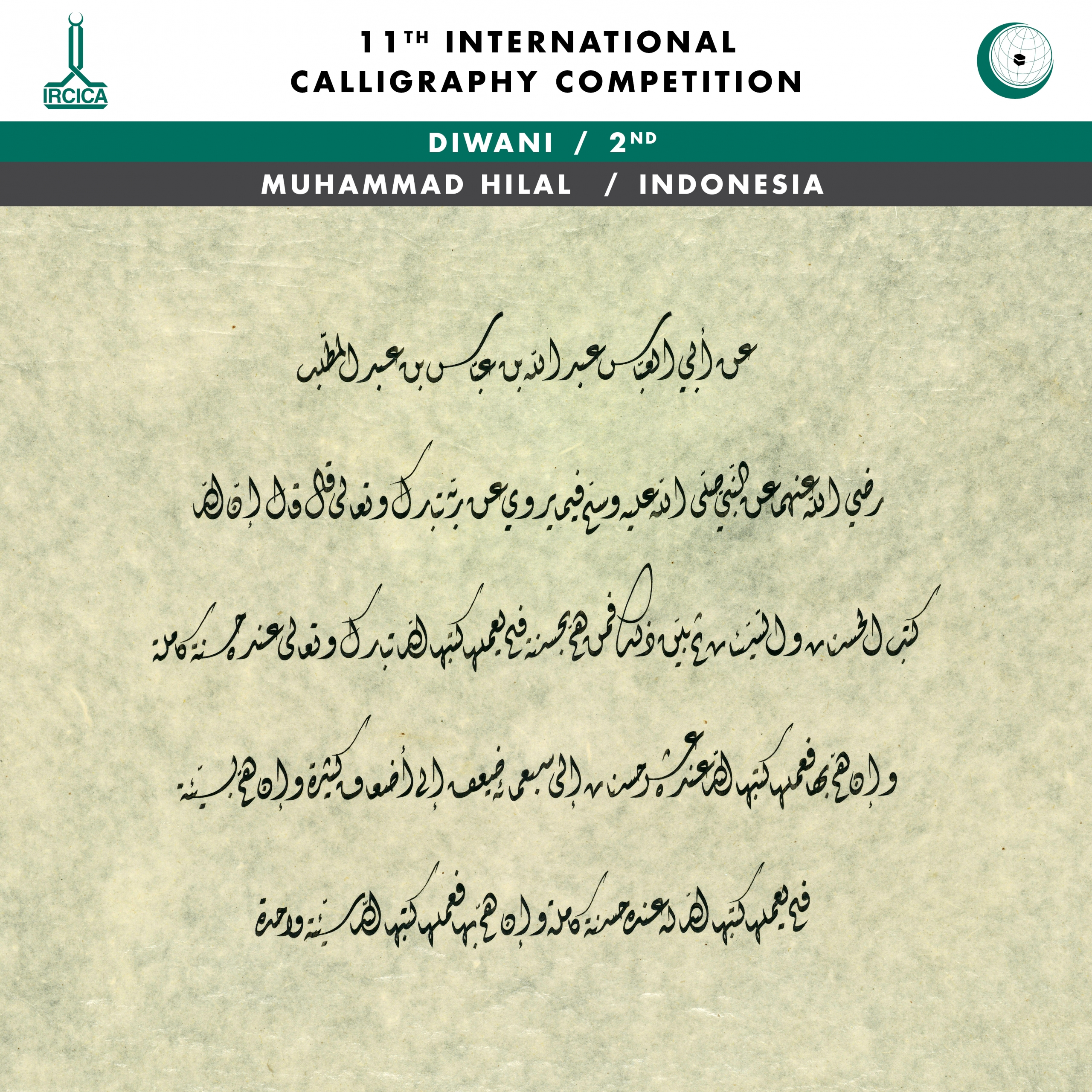 ircica 11th international calligraphy competition 54