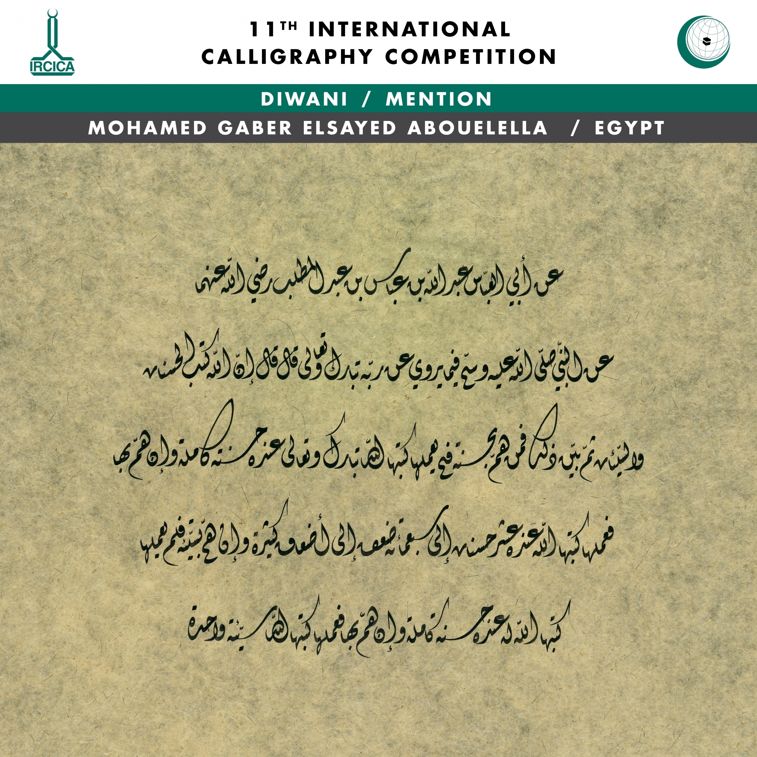 ircica 11th international calligraphy competition 56