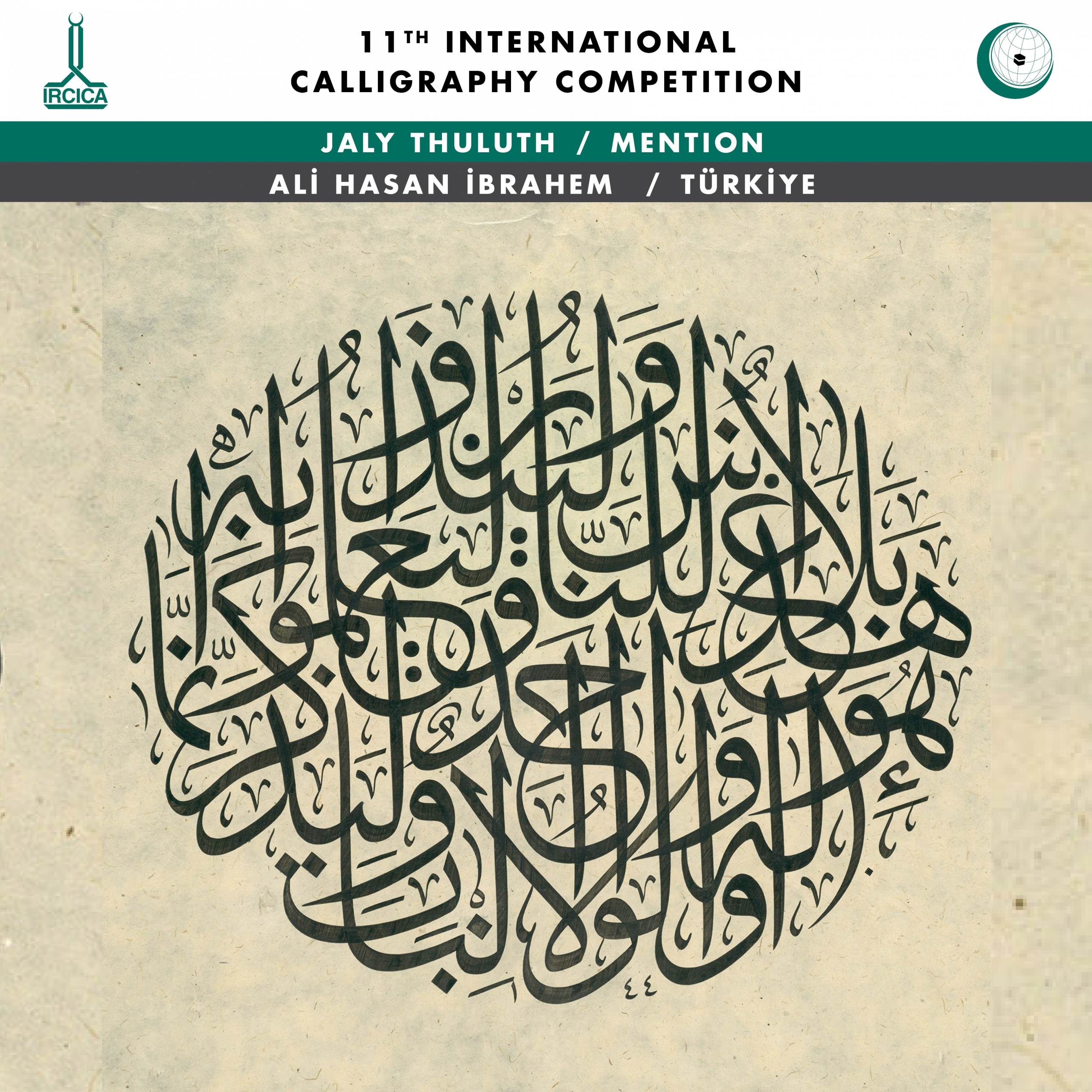 ircica 11th international calligraphy competition 6