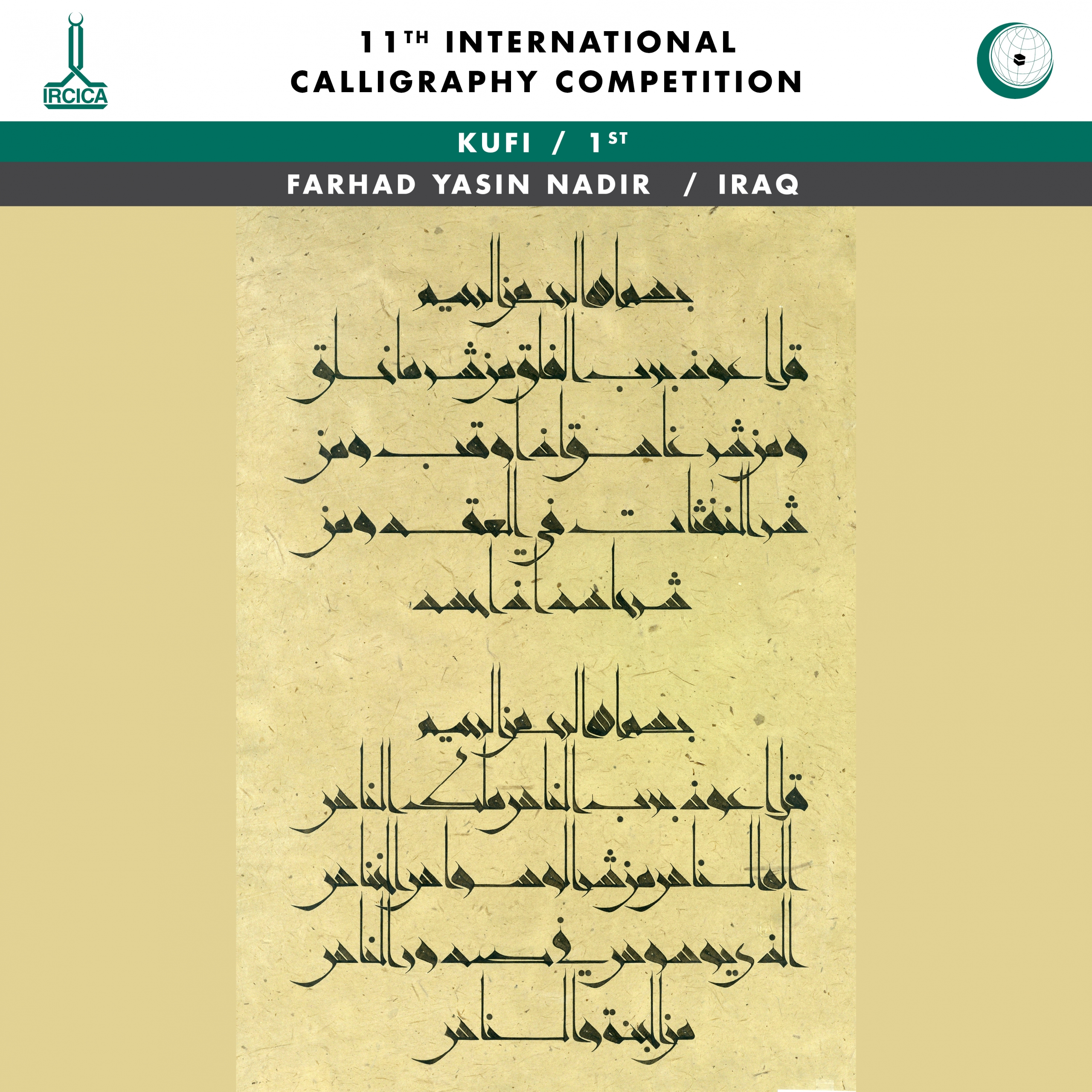 ircica 11th international calligraphy competition 61