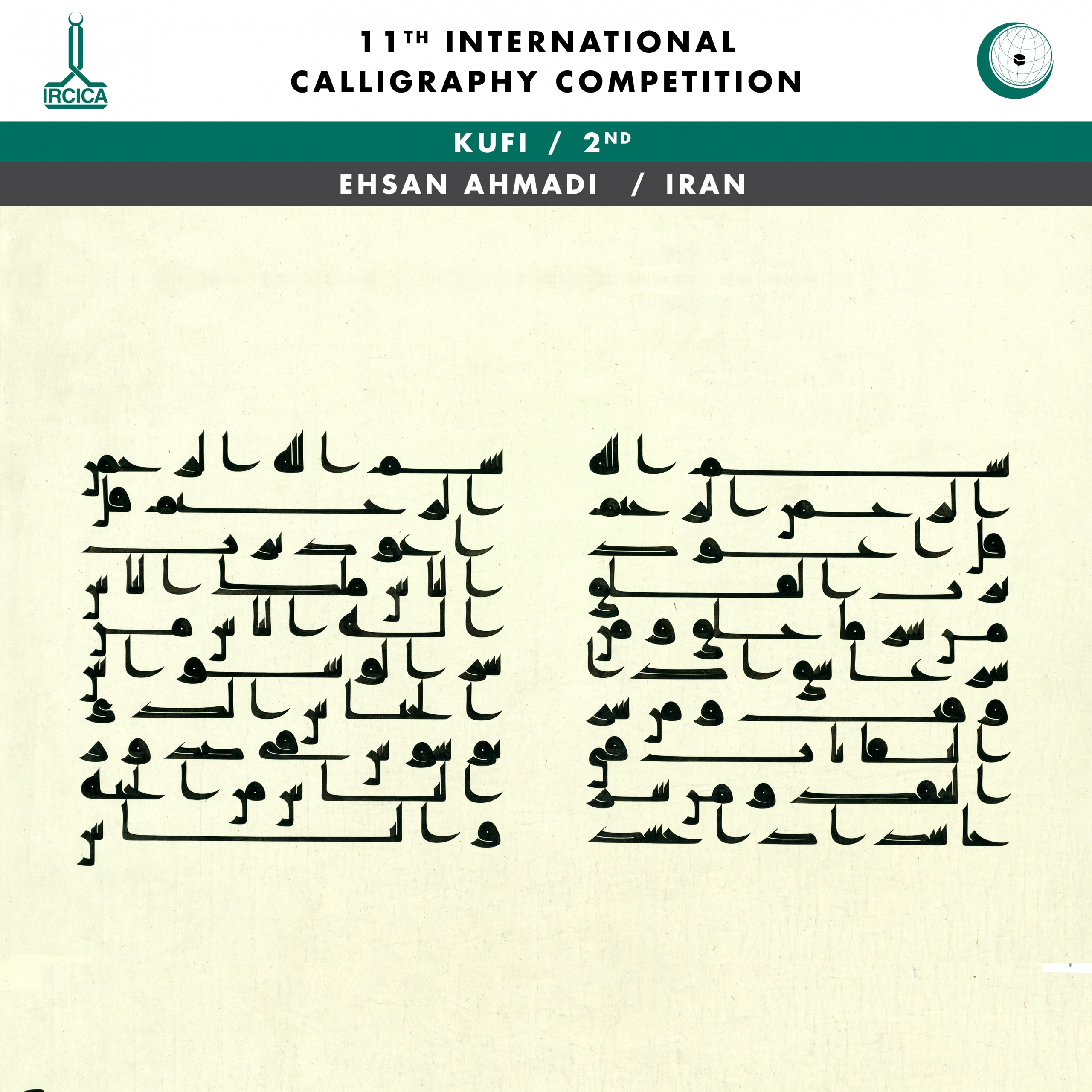 ircica 11th international calligraphy competition 63