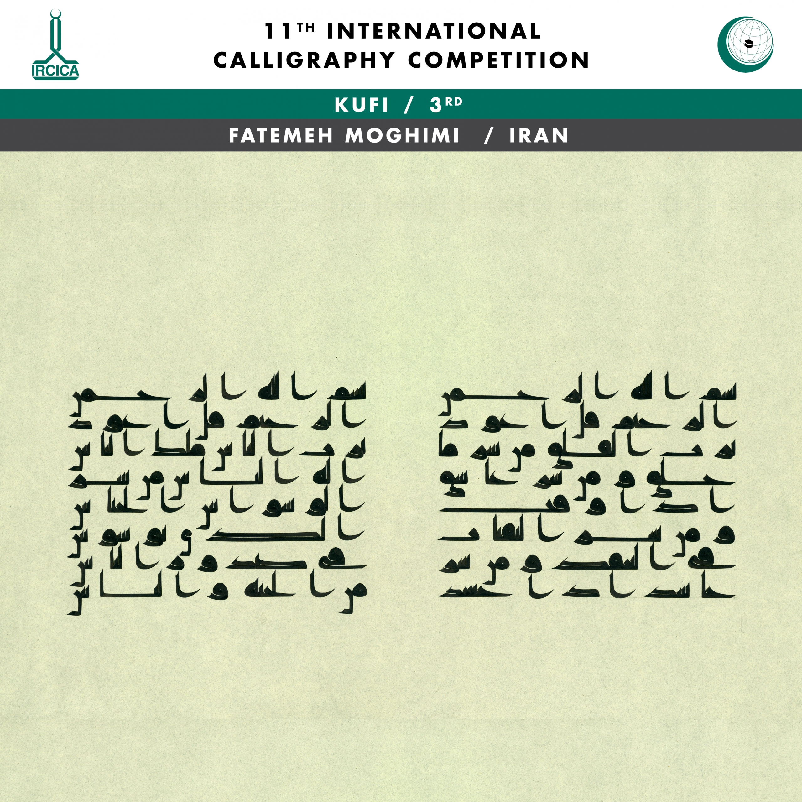 ircica 11th international calligraphy competition 64