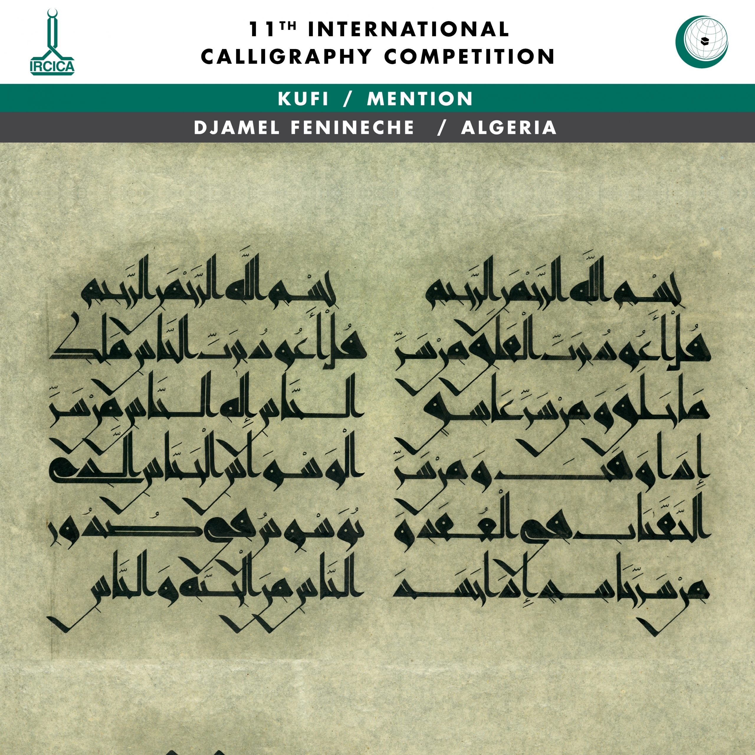 ircica 11th international calligraphy competition 65