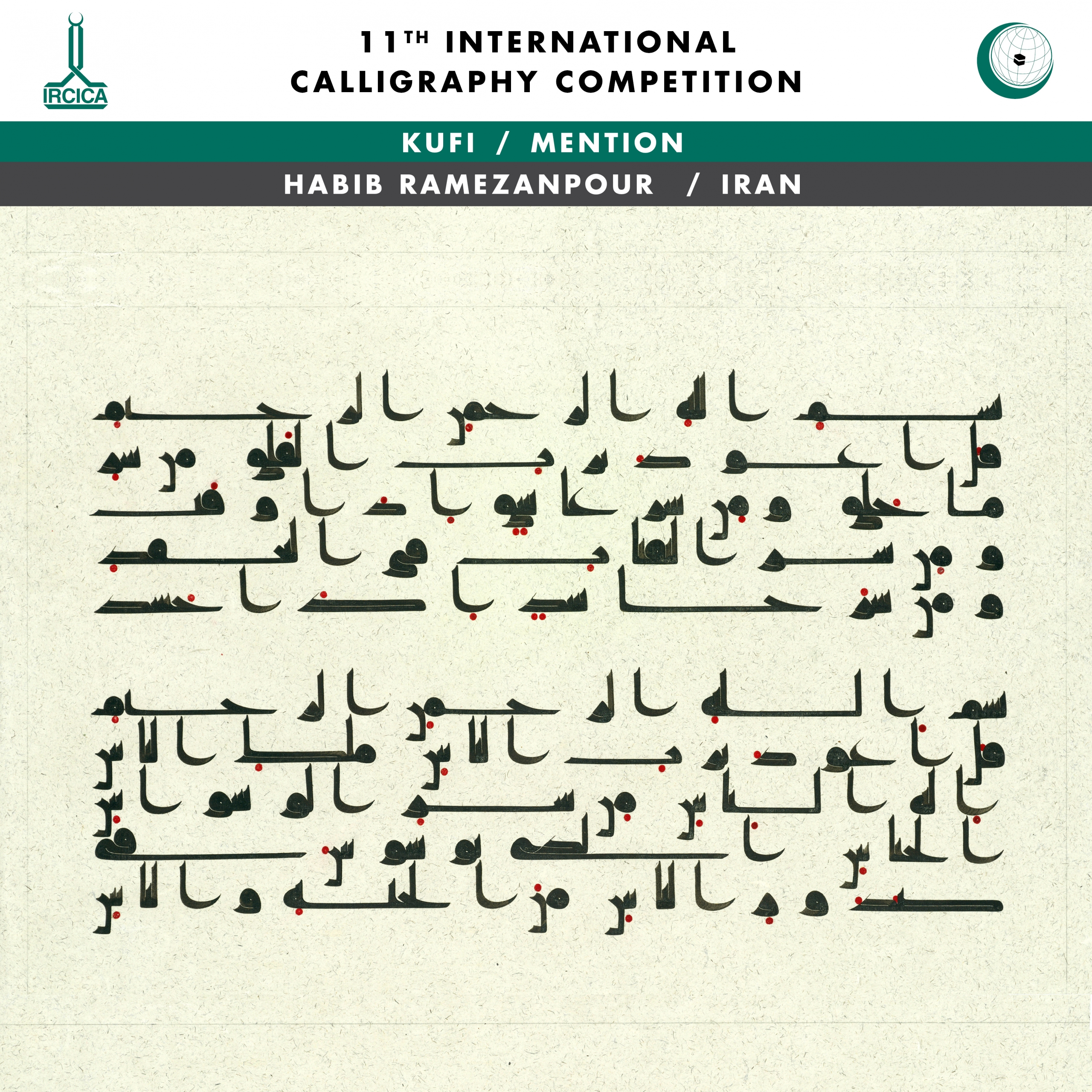 ircica 11th international calligraphy competition 66