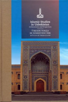 Islamic Studies in Uzbekistan Achievements and Perspectives
