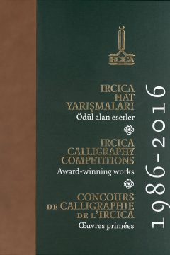 IRCICA Calligraphy Competition Award-winning works 1986-2016