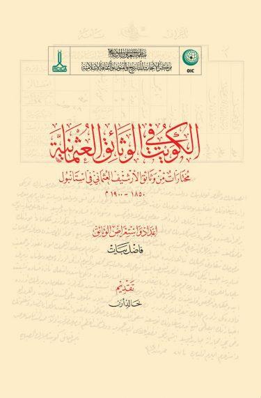 الكويت في الوثائق العثمانية
