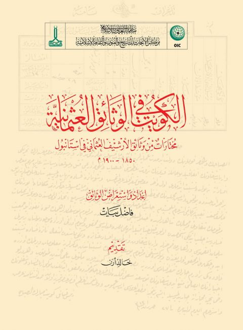 Kuwait in Ottoman Documents