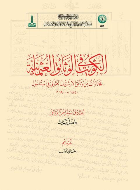 Osmanlı Belgelerinde Kuveyt