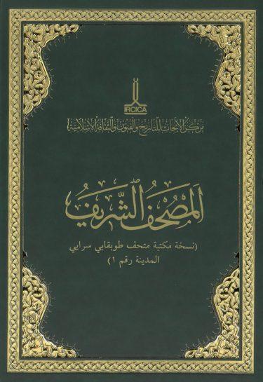 Mushaf-ı Şerif (Topkapı Sarayı Müzesi nüshası, Medine nr. 1)